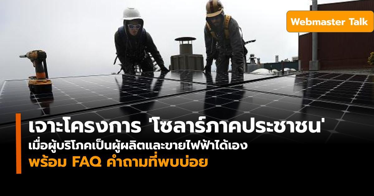 ข่าวสดวันนี้ วิธีขายไฟคืนให้การไฟฟ้า โซลาร์ เซลล์ โซลาร์ภาคประชาชน