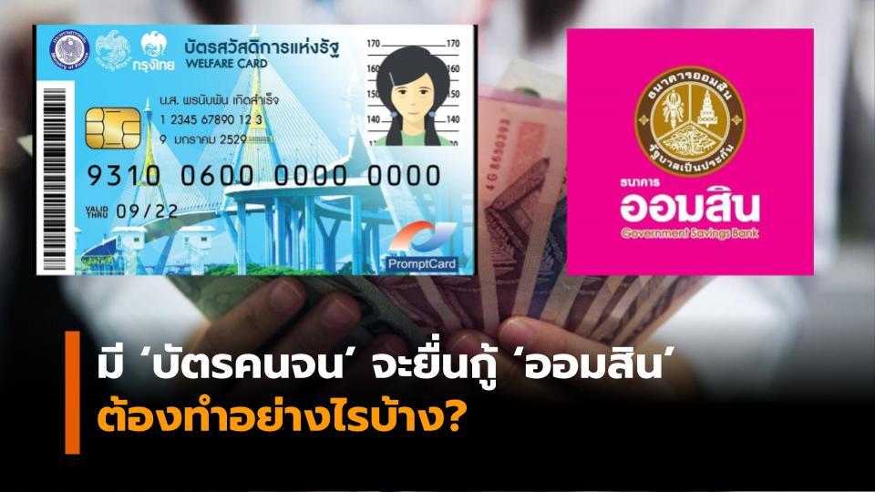 ธนาคารออมสิน บัตรคนจน บัตรสวัสดิการแห่งรัฐ สินเชื่อโครงการธนาคารประชาชนสำหรับผู้มีบัตรสวัสดิการแห่งรัฐ