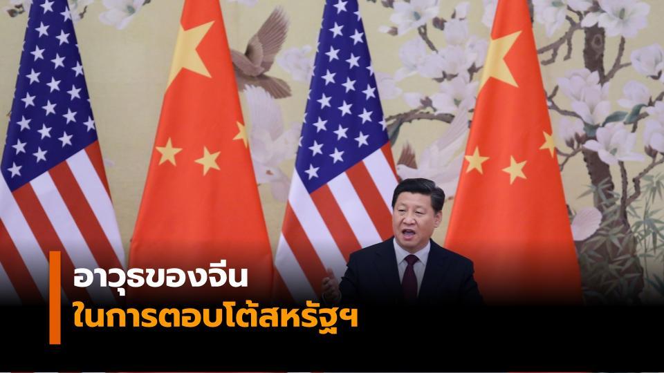 สงครามการค้าสหรัฐ-จีน