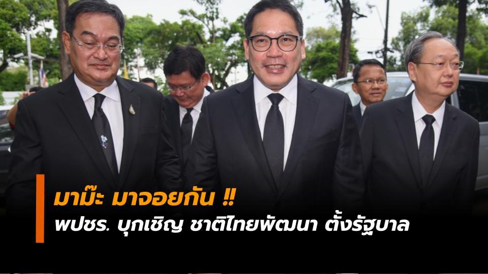 ข่าวสดวันนี้ ชาติไทยพัฒนา พลังประชารัฐ