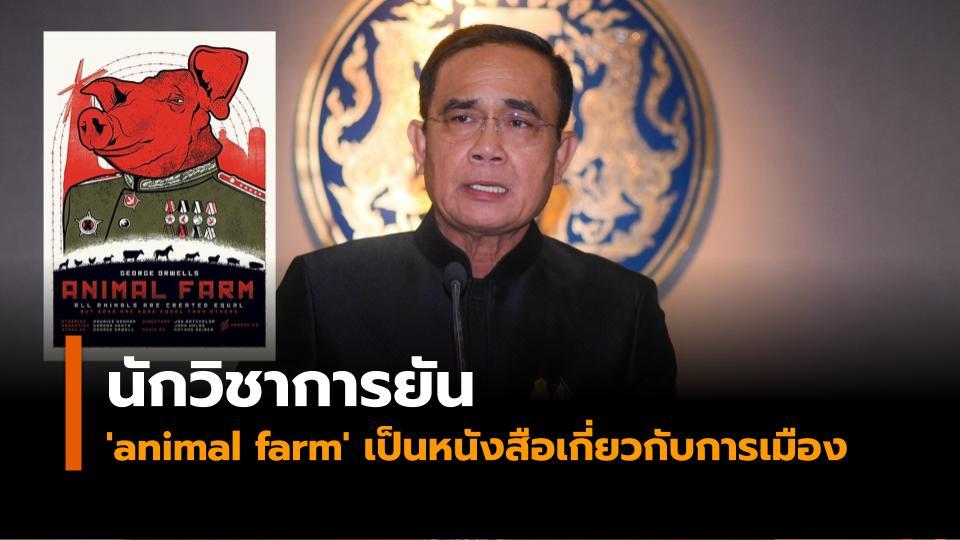 Animal Farm รัฐประหาร เผด็จการ