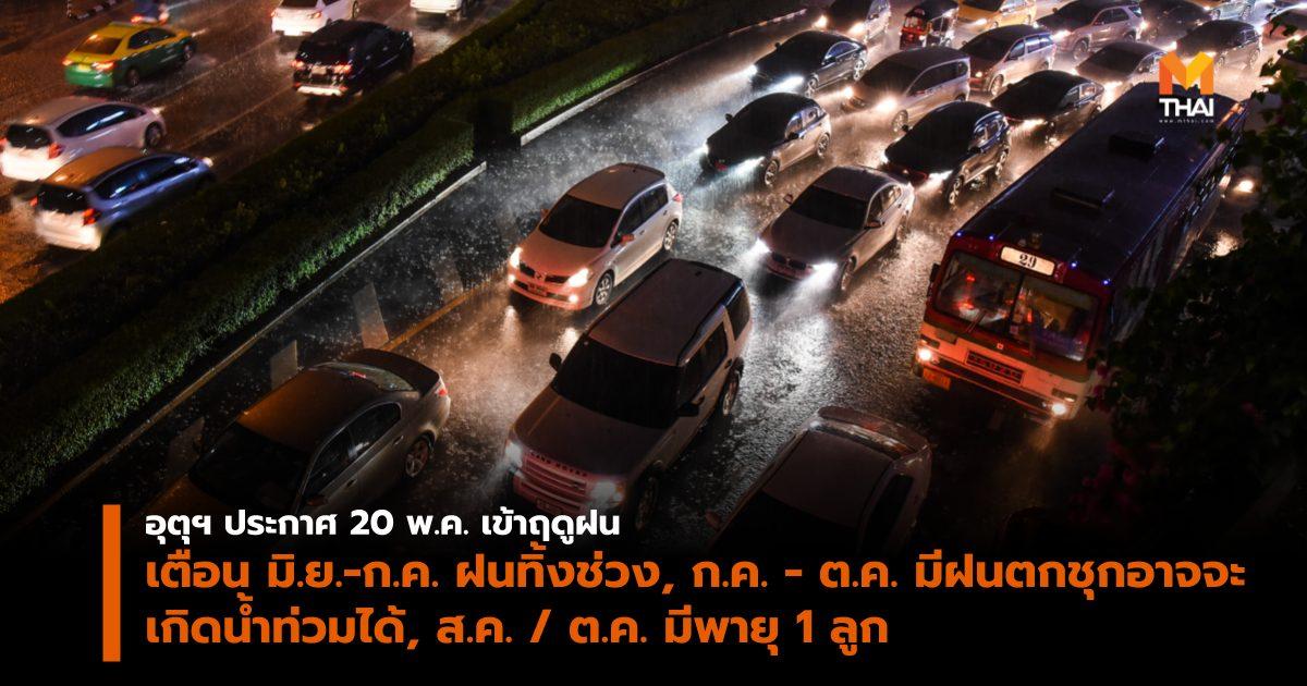 กรมอุตุนิยมวิทยา พยากรณ์อากาศ ฤดูฝน