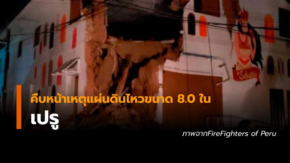 ข่าวสดวันนี้ เปรู แผ่นดินไหว