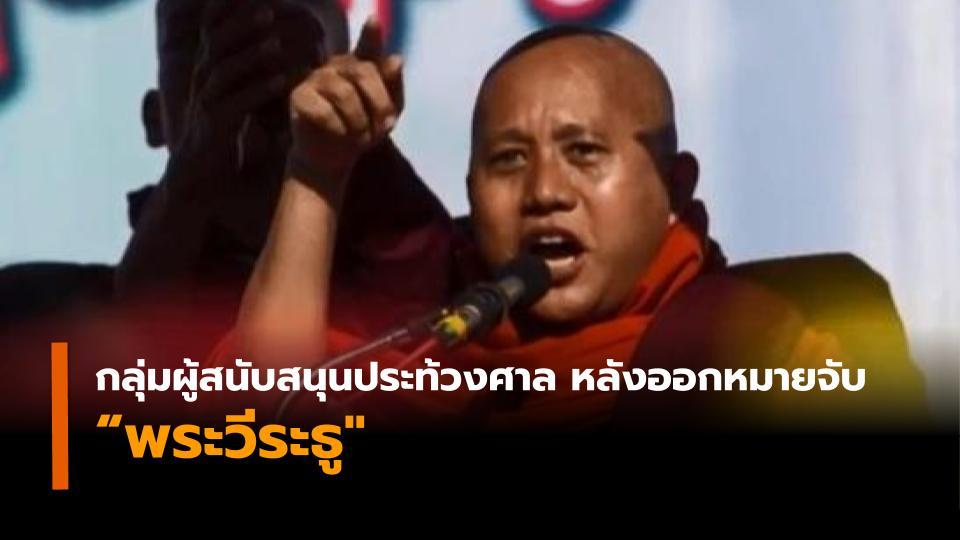 ประท้วง พม่า พระวีรธู พระวีระธู