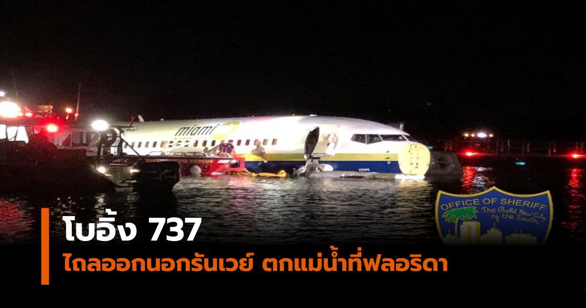 โบอิ้ง 737