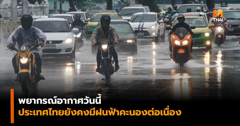 ฝนตก พยากรณ์อากาศ สภาพอากาศ อุตุฯ