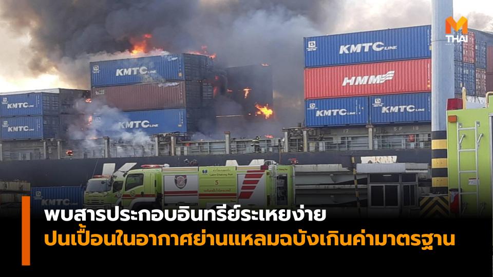 ท่าเรือแหลมฉบัง ไฟไหม้ตู้คอนเทนเนอร์