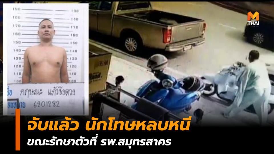 ข่าวสดวันนี้ นักโทษ เรือนจำธนบุรี
