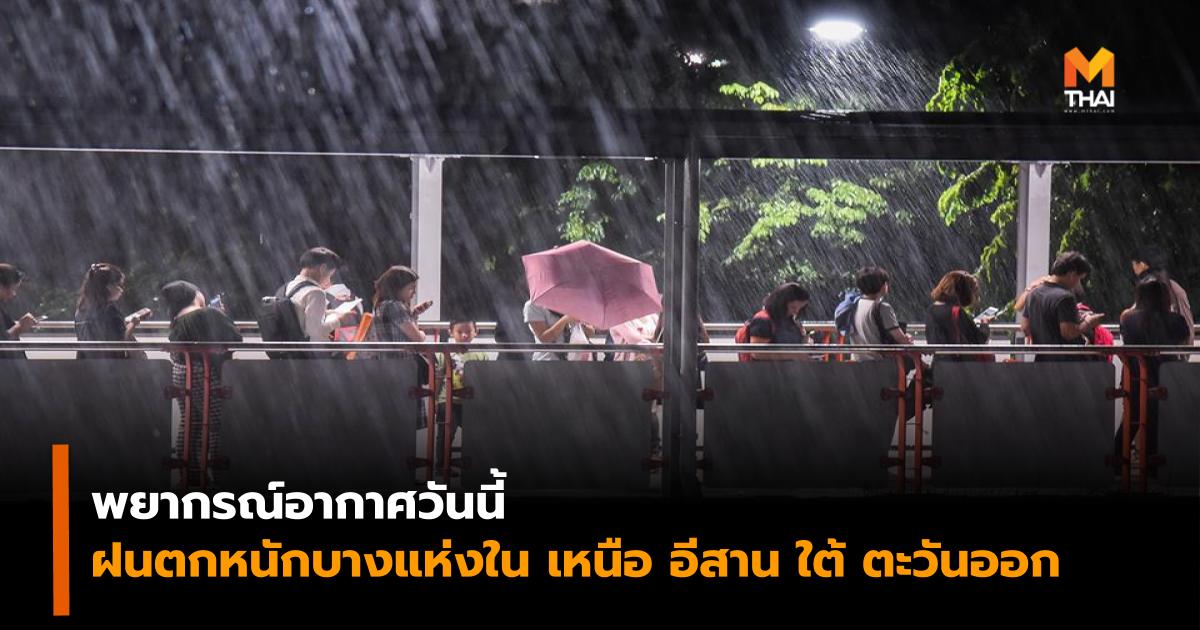 กรมอุตุฯ ฝนตก พยากรณ์อากาศ สภาพอากาศ