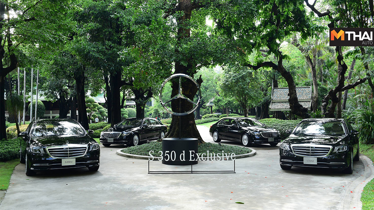 Mercedes-Benz S 350 d Exclusive รถลิมูซีน เมอร์เซเดส-เบนซ์ โรงแรม 5 ดาว