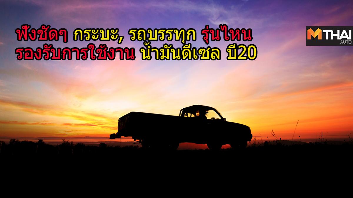 B20 PM 2.5 น้ำมันดีเซล บี20 น้ำมันดีเซลหมุนเร็ว บี100 รถกระบะดีเซล รถบรรทุก เครื่องยนต์ดีเซล ไบโอดีเซล