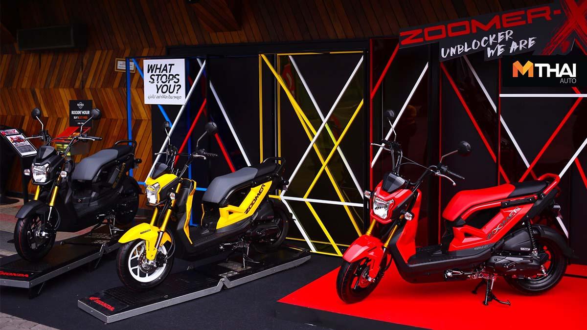 #ออกมาดิ Honda Zoomer-X ยัวบอยทีเจ ฮอนด้า ซูมเมอร์ เอ็กซ์ เอ.พี.ฮอนด้า