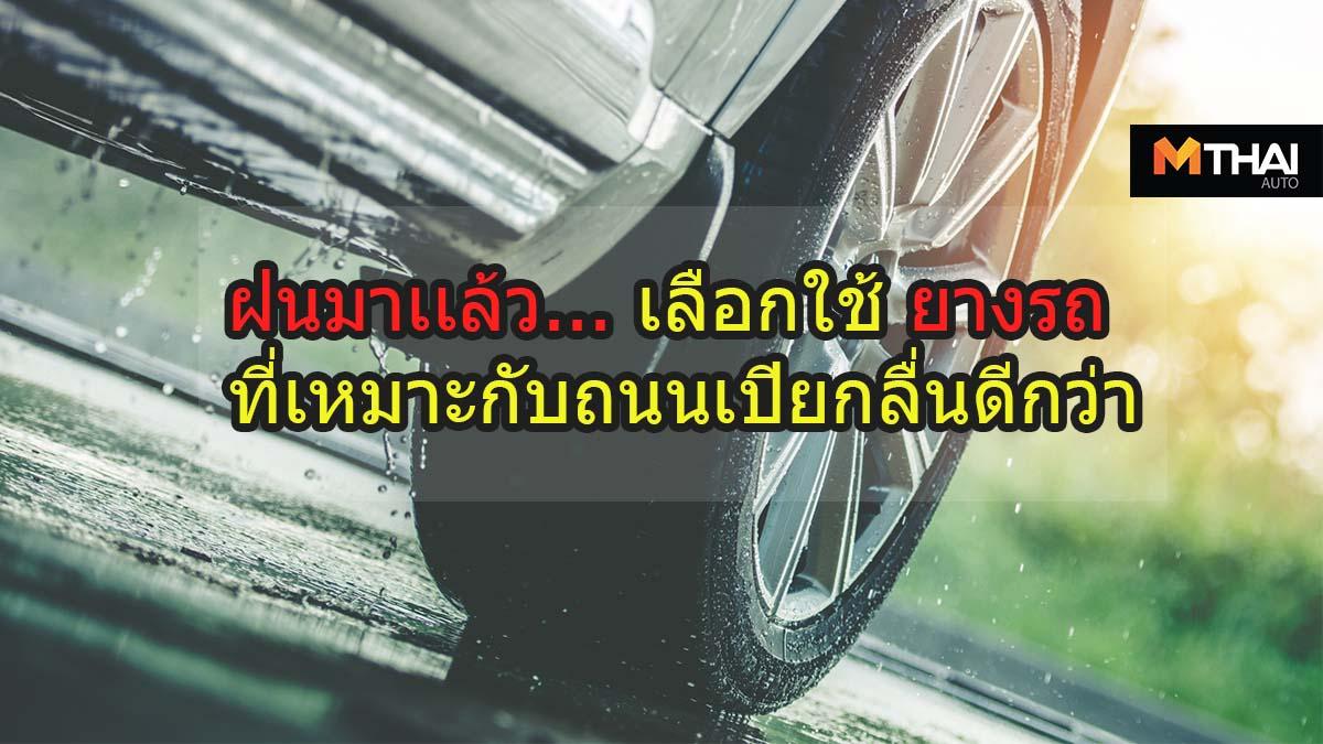 ดอกยาง ยางรถ ยางรีดน้ำ ยางเรเดียล ฤดูฝน เปลี่ยนยางรถ