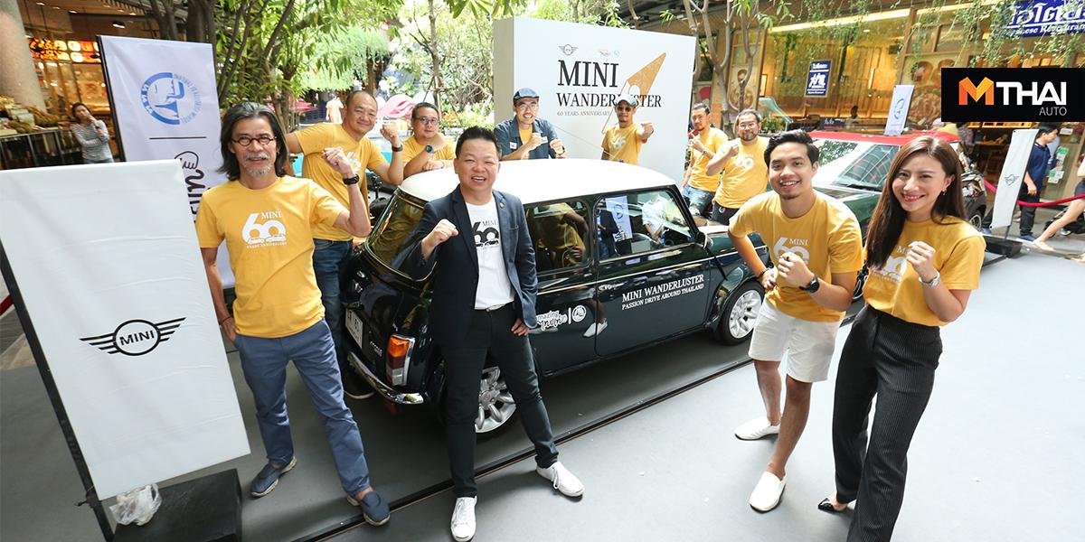 mini MINI Wanderluster MINIsters Wanderluster การท่องเที่ยวแห่งประเทศไทย มินิ มินิ ประเทศไทย