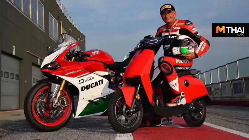 CUx Ducati Super Soco V Moto สกู๊ตเตอร์ สกู๊ตเตอร์ไฟฟ้า
