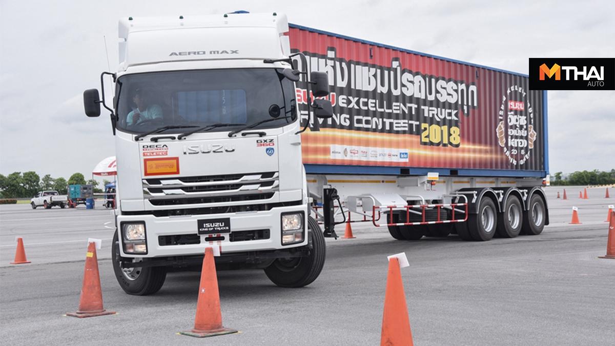 Isuzu King of Trucks รถบรรทุก สิงห์รถบรรทุก อีซูซุ อีซูซุยอดนักขับมือทอง