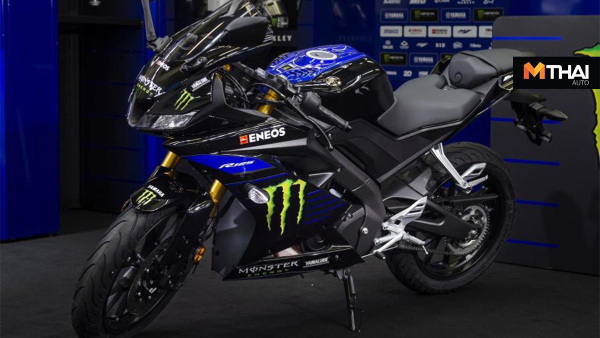 motogp Yamaha Yamaha MotoGP Edition YZF-R125 YZF-R125 Monster Energy