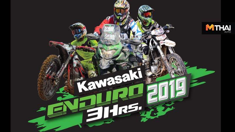 enduro Kawasaki Enduro 1hr. Kawasaki Enduro 3hrs. KLX140 KLX150 KLX250 Versys X300 คาวาซากิ