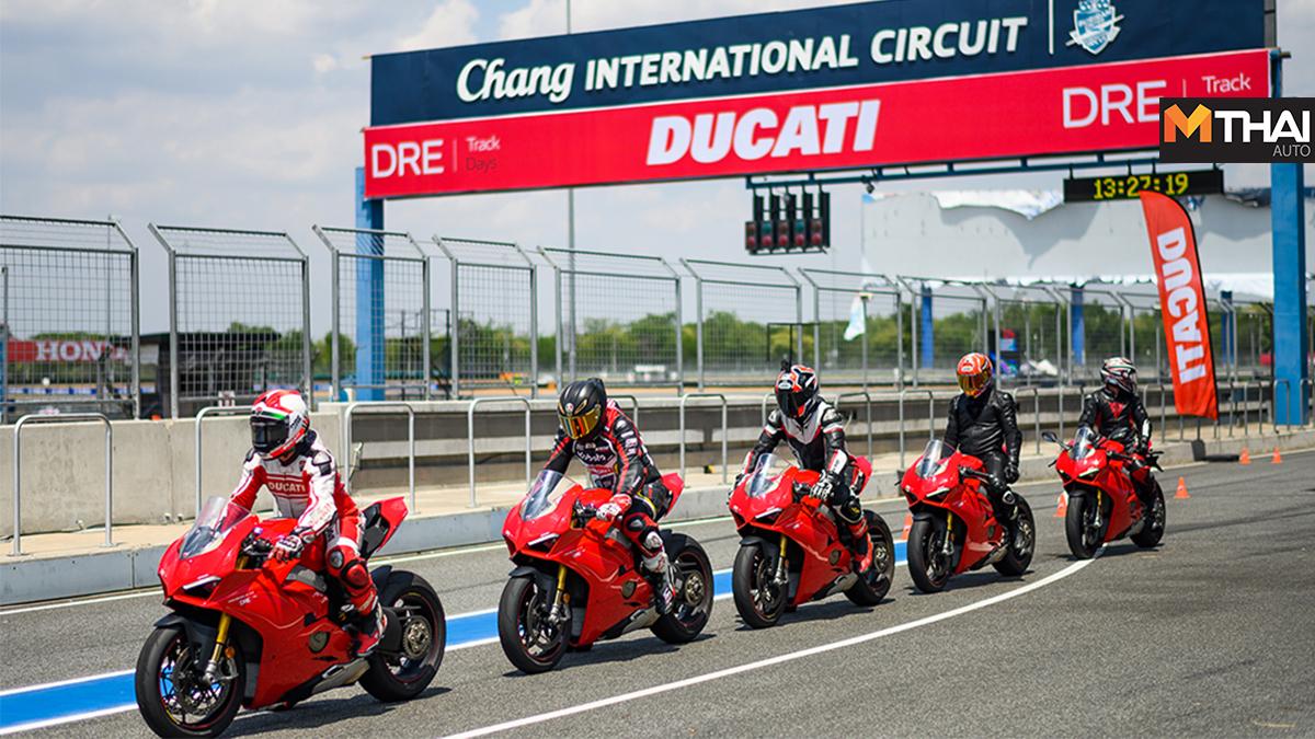 DRE Track Days 2019 Ducati Panigale V4 ดูคาติ ดูคาติไทยแลนด์ ดูคาทิสต้า