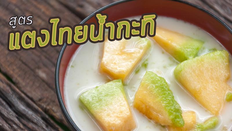 กินข้าวกัน วิธีทำ แตงไทยน้ำกะทิ สุตรขนม สูตรขนมไทย สูตรอาหาร แตงไทย