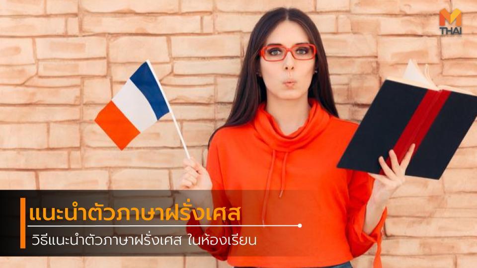 การศึกษา ฝึกภาษา ภาษาฝรั่งเศส เรียนภาษา แนะนำตัวภาษาฝรั่งเศส