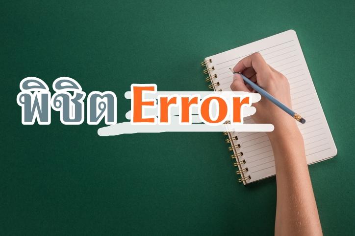 Error Grammar ข้อสอบ ข้อสอบ Error Identification ข้อสอบ GAT พิชิต Error