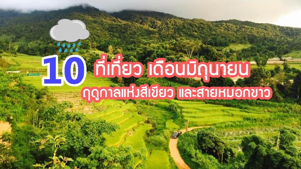 กุ้ยหลินเมืองไทย คลองมะเดื่อ จุดชมวิวห้วยคอกหมู ทุ่งดอกกระเจียว น้ำตกคลองมะเดื่อ ภูทับเบิก ล่องแก่งลำน้ำเข็ก สังขละบุรี อำเภอแม่ลาน้อย อุทยานแห่งชาติเขาสก อุทยานแห่งชาติเขาหลวง เขาพะเนินทุ่ง เขาสก เขาหลวง สุโขทัย เขื่อนเชี่ยวหลาน โครงการหลวงแม่ลาน้อย