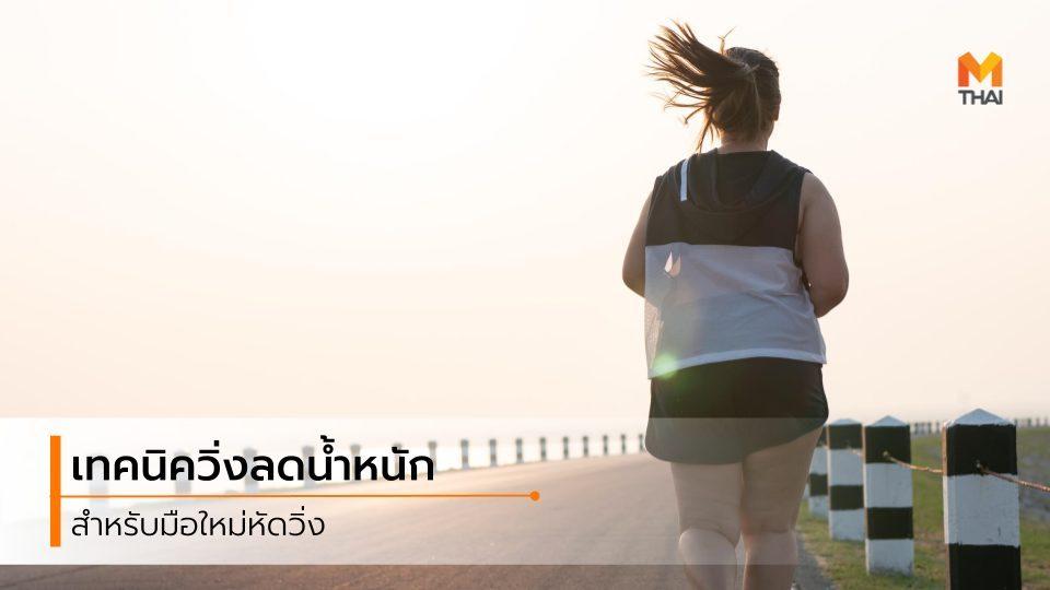 ลดน้ำหนัก วิ่ง วิ่งลดความอ้วน วิ่งลดน้ำหนัก