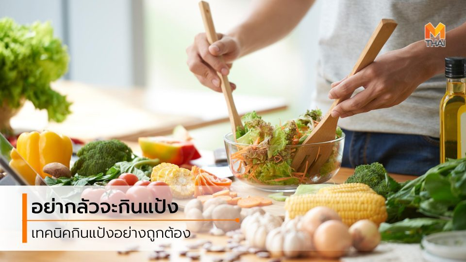ผลเสียของการไม่กินแป้ง ลดความอ้วน ลดน้ำหนัก ไม่กินแป้ง