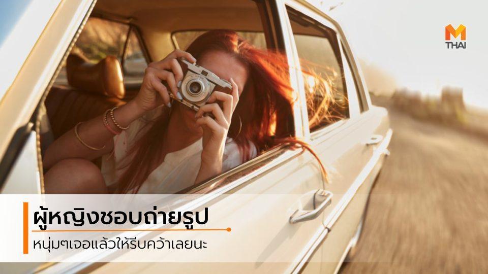 กล้องถ่ายรูป ช่างภาพ ถ่ายรูป ผู้หญิงชอบถ่ายรูป ผู้หญิงถ่ายรูป แฟนชอบถ่ายรูป