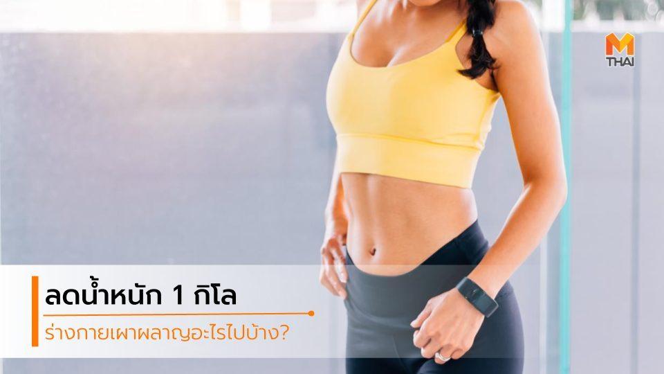 ลดความอ้วน ลดน้ำหนัก ลดน้ำหนัก 1 กิโล