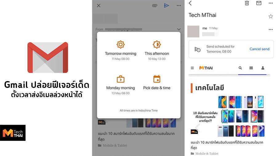 application Gmail จีเมล ทิปส์ เทคนิค แอพพลิเคชัน