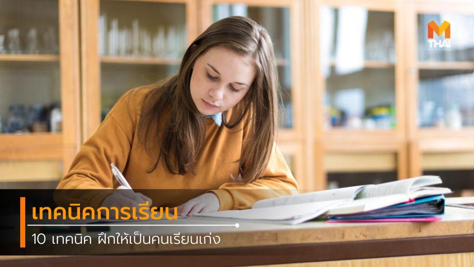 how to How to learn การบ้าน ข่าวการศึกษา นักศึกษา นักเรียน ปัญหาวัยรุ่น ฮาวทู ฮาวทูเลิร์น เกร็ดความรู้ เทคนิคการเรียน เทคนิคเรียนเก่ง เรียนเก่ง
