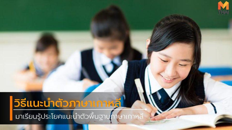 การศึกษา ฝึกภาษา ฝึกภาษาเกาหลี ภาษาเกาหลี เรียนภาษาเกาหลี แนะนำตัวเบื้องต้น แนะนําตัวภาษาเกาหลี
