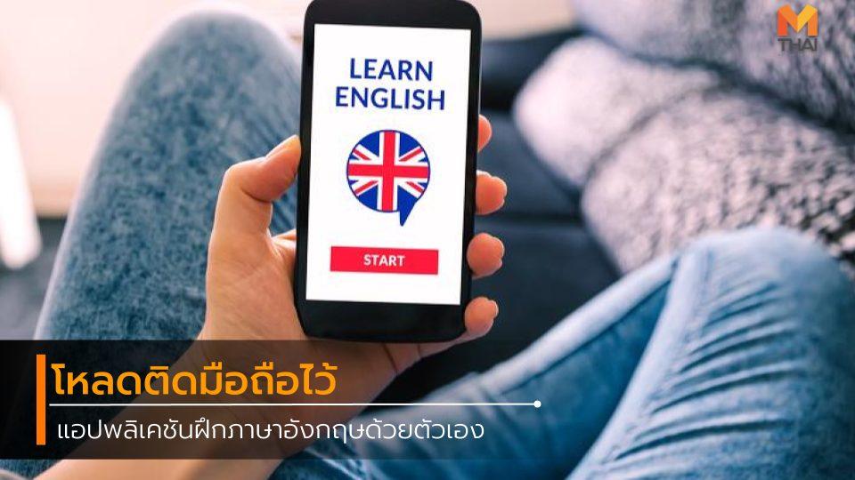 ฝึกภาษา ฝึกภาษาอังกฤษ ฝึกภาษาอังกฤษด้วยตัวเอง ภาษาอังกฤษ เรียนภาษา เรียนภาษาอังกฤษด้วยตัวเอง แอปพลิเคชัน แอปพลิเคชันฝึกภาษาอังกฤษ