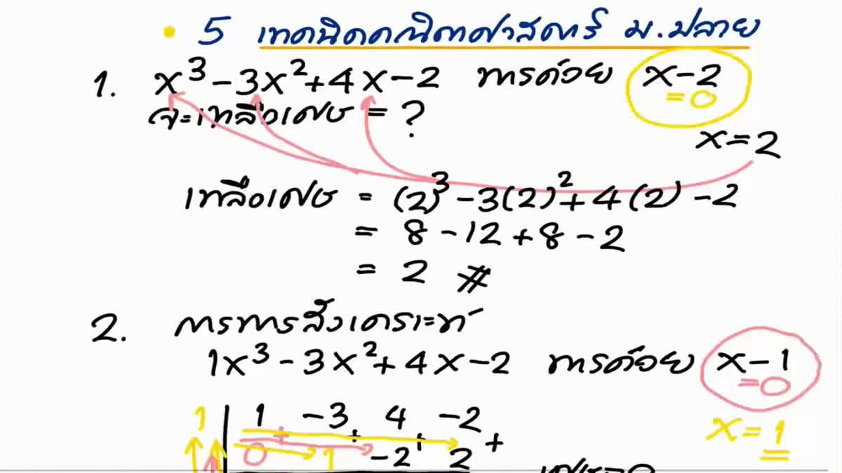 Ormschool ข้อสอบ คณิตศาสตร์ คณิตศาสตร์ ม.ปลาย ท็อป วรวงค์ เลิศอำนวยพร ยูทูปเบอร์ วิชาเลข เคล็ดลับ เทคนิคการเรียน