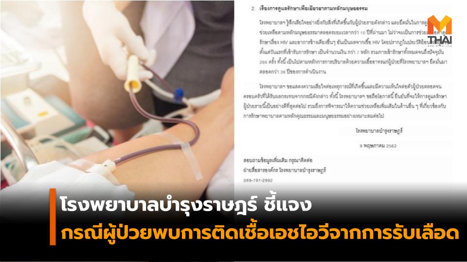 ติดเชื้อเอชไอวี เชื้อ HIV โรคมะเร็งเม็ดเลือดขาว