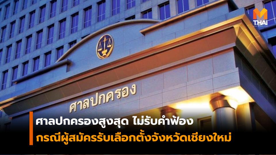 คณะกรรมการการเลือกตั้ง พรรคเพื่อไทย ยสุรพล เกียรติไชยากร ศาลปกครองสูงสุด ส.ส.เชียงใหม่ สุรพล เกียรติไชยากร เชียงใหม่ ใบส้ม