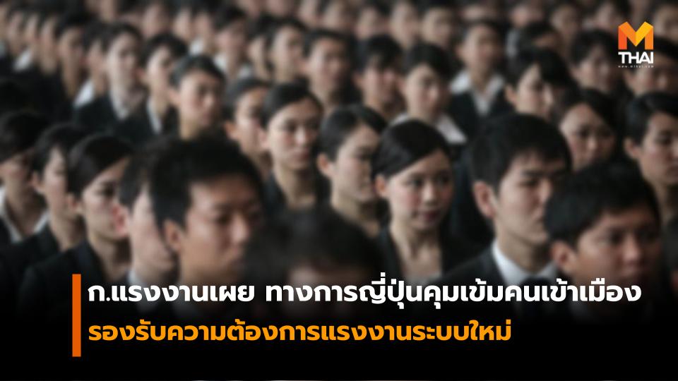 กฎหมายควบคุมคนเข้าเมือง ทำงานญี่ปุ่น ประเทศญี่ปุ่น แรงงาน แรงงานไทย