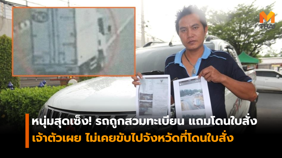 รถถูกสวมทะเบียน สวมทะเบียน โดนใบสั่ง ใบสั่ง
