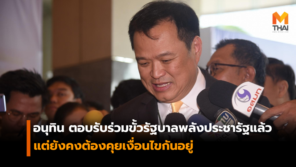 นายอนุทิน ชาญวีรกูล พรรคพลังประชารัฐ พรรคภูมิใจไทย รัฐบาล อนุทิน ชาญวีรกูล เลือกตั้ง62
