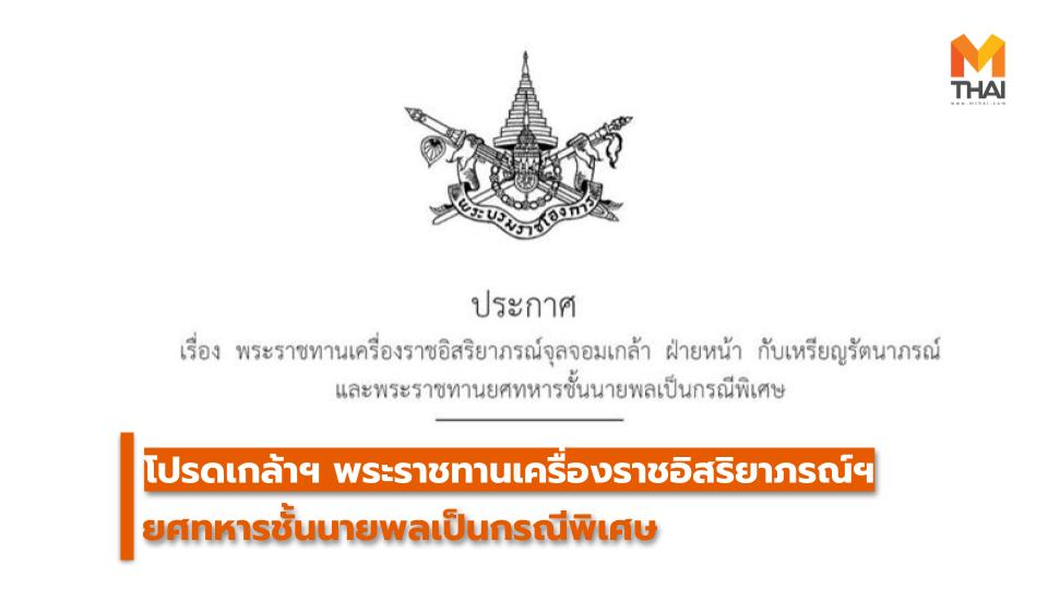 พระบรมราชโองการ พระราชทานยศทหาร พระราชทานเครื่องราช พระราชทานเครื่องราชอิสริยาภรณ์