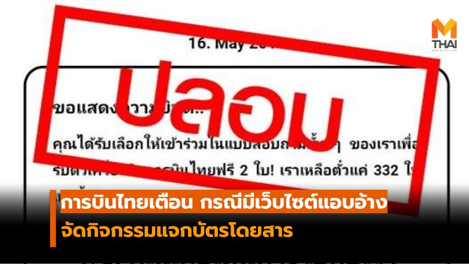 การบินไทย การบินไทยแจกบัตรโดยสาร แจกบัตรโดยสาร