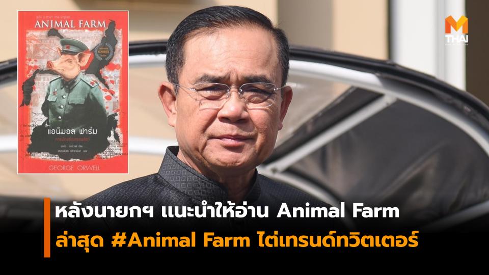 ประยุทธ์ จันทร์โอชา หนังสือ Animal Farm