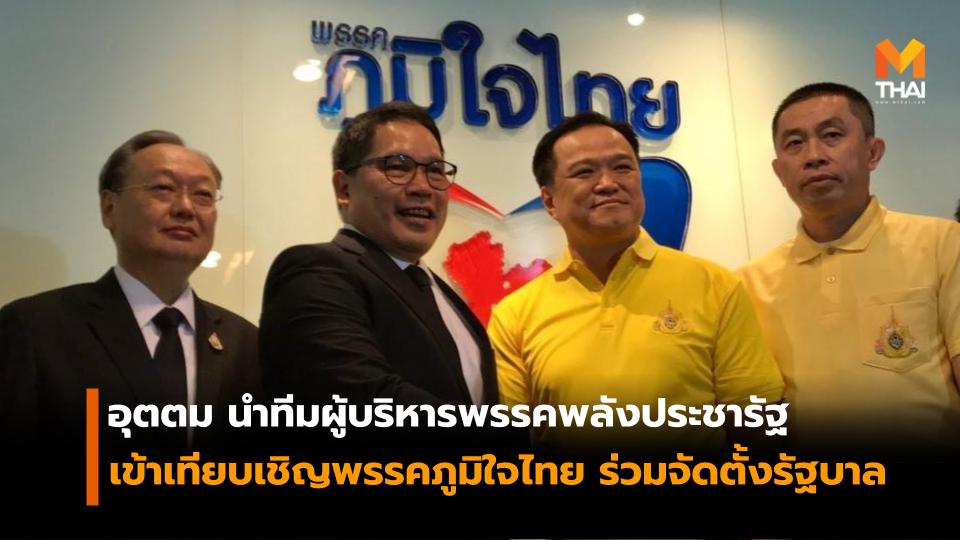 จัดตั้งรัฐบาล พรรคพลังประชารัฐ พรรคภูมิใจไทย อนุทิน