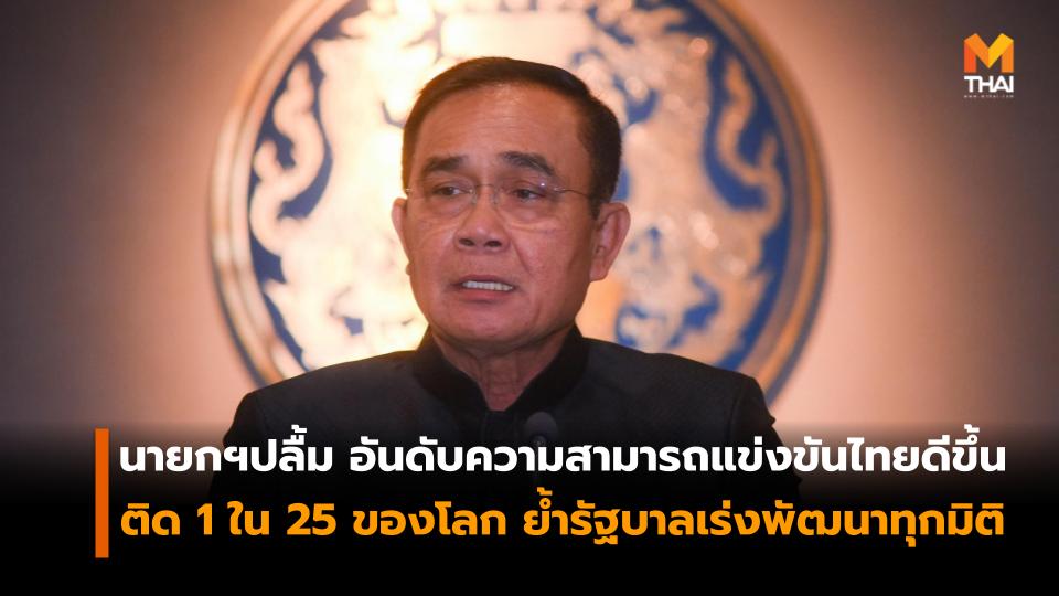 IMD การแข่งขัน ความสามารถการแข่งขันไทย อันดับความสามารถการแข่งขันไทยดีขึ้น