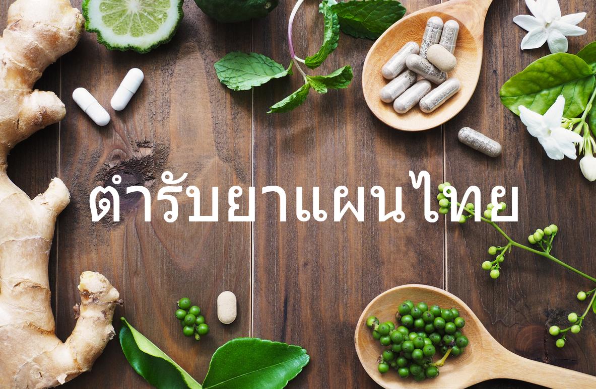 ขมิ้นชัน ตำรับยาแผนไทย ฟ้าทะลายโจร มะขามแขก ยาจันทร์ลีลา ยาเหลืองปิดสมุทร ยาแผนไทย สมุนไพร สมุนไพรไทย เพชรสังฆาต