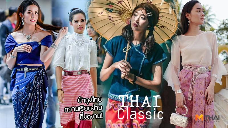 นุ่น-ศิรพันธ์ ผ้าถุงไทย เกรซ-กาญจน์เกล้า เดียร์น่า ฟลีโป เม้าท์ซี่ เบญจวรรณ แพนเค้ก-เขมนิจ แฟชั่นผ้าถุงไทย แฟชั่นผ้าไทย แมท ภีรนีย์ โยเกิร์ต ณัฐฐชาช์