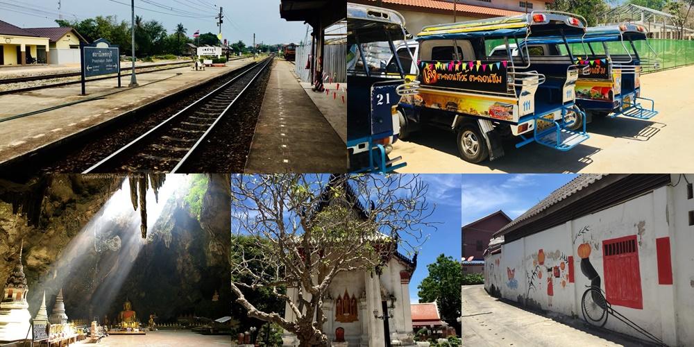 ที่เที่ยวเพชรบุรี นั่งรถไฟเที่ยว วัดถ้ำเขาหลวง วัดเกาะแก้วสุทธาราม เที่ยวเพชรบุรี เที่ยวเส้นทางรถไฟ เส้นทางรถไฟ
