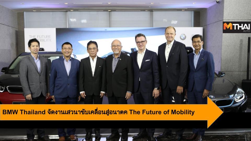 BMW BMW Thailand The Future of Mobility คาร์แชร์ริ่ง บีเอ็มดับเบิลยู